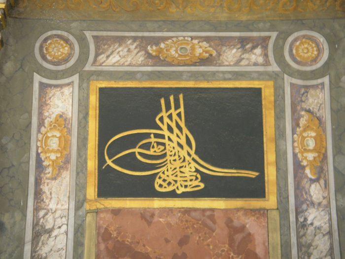 Osmanlı Elçisinin Hz. Ahmed (a.s.) ile Görüşmesi